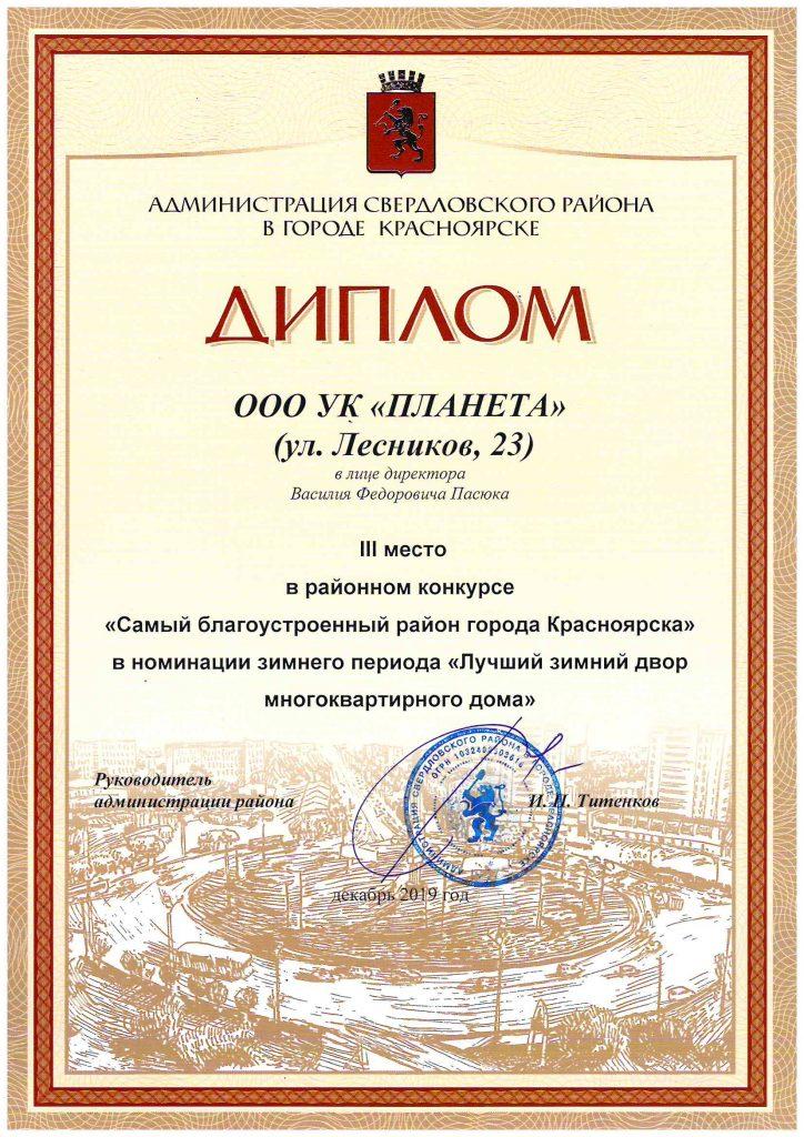 Итоги районного конкурса «Самый благоустроенный район города Красноярска»