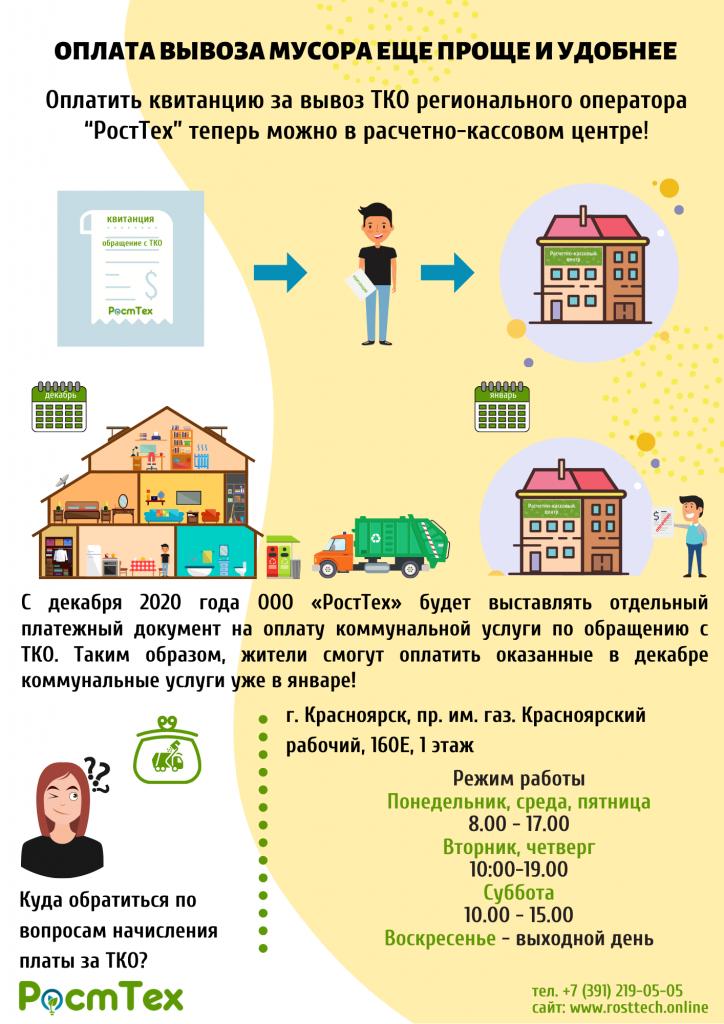 О переходе на прямые договоры с ресурсоснабжающими организациями для МКД ул. Лесников, д.27 и 27/1